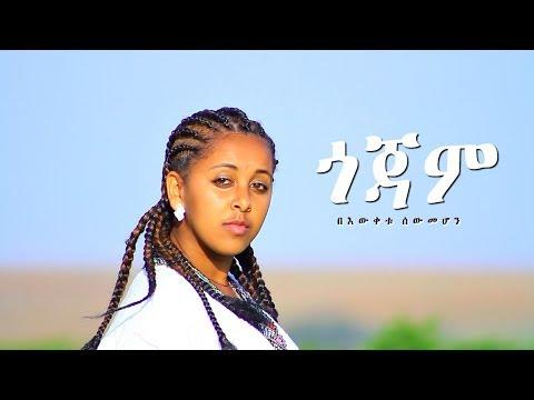 Ethiopian Amharic Music Mp3 Free Download - Mp3Take