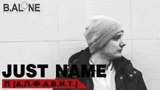 Just name - П (А.Л.Ф.А.В.И.Т)