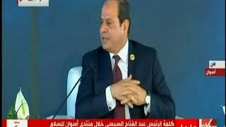 الرئيس السيسي يروي ما تعرضت له مصر في