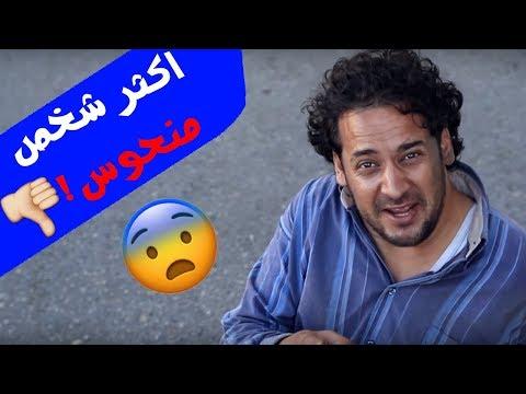 نشازHD - ح4 المنحوس