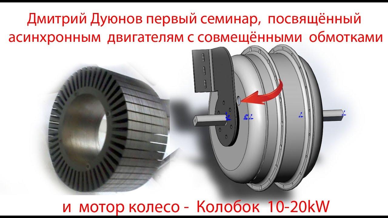 Дуюнов мотор колесо своими руками 76
