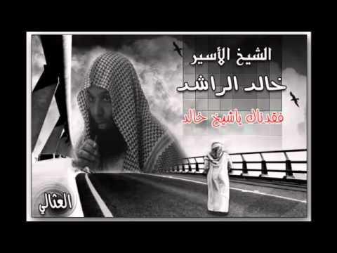 قالوا عنها أنها أجمل قصة توبة لشاب من الخليج- للشيخ خالد الراشد