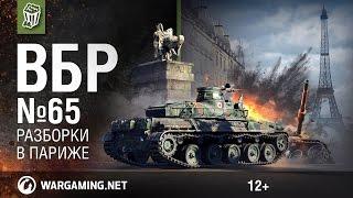 Моменты из World of Tanks. ВБР: No Comments №65