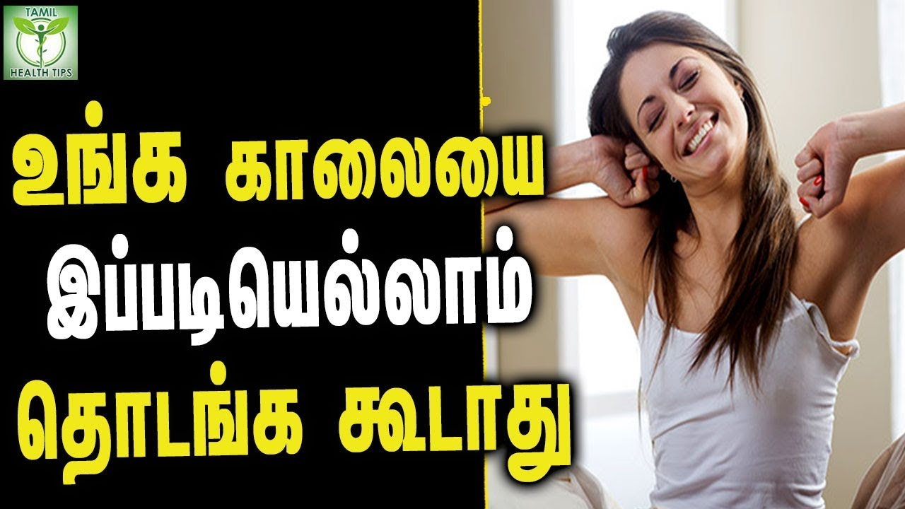 You Should Not Start Your Day Like This - Tamil Health Tips