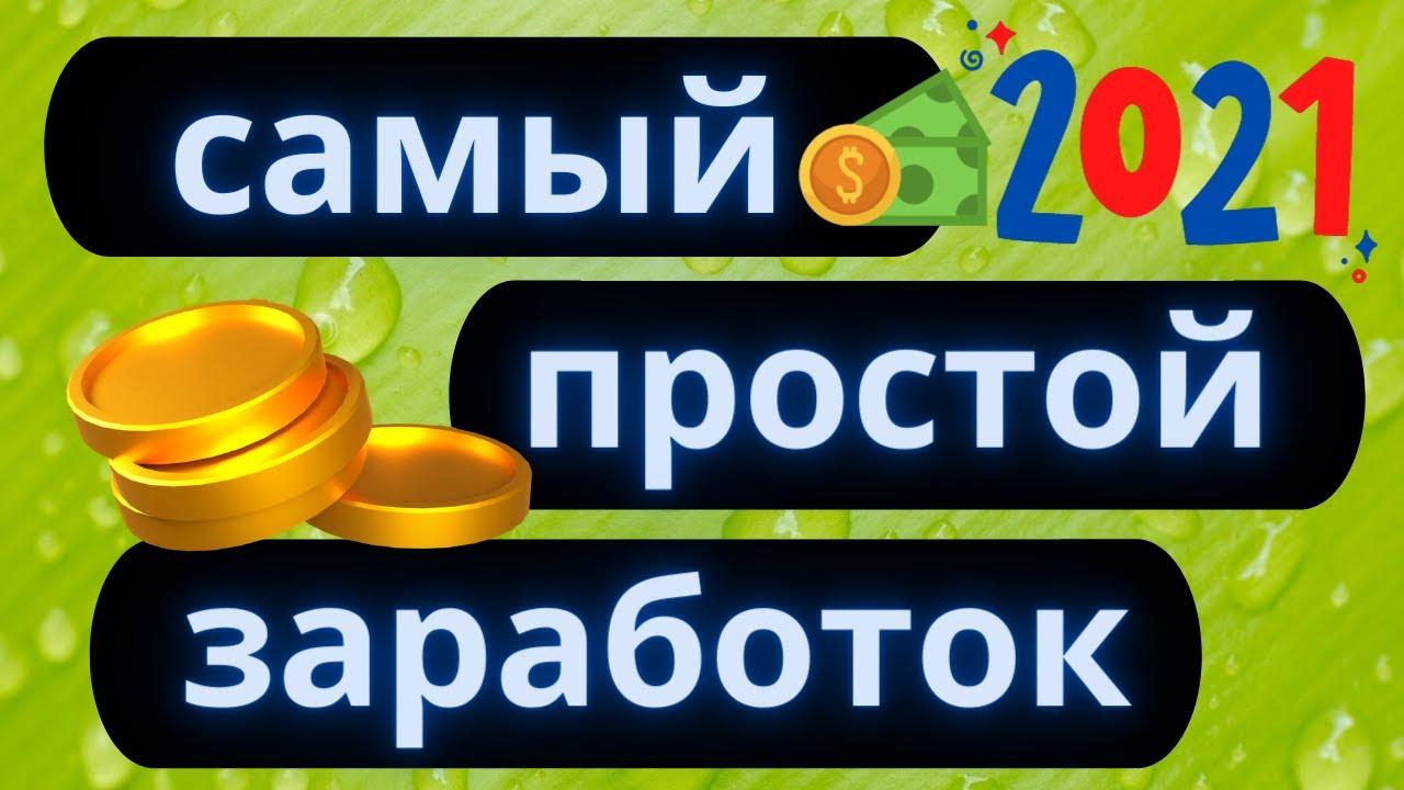 САМЫЙ ПРОСТОЙ ЗАРАБОТОК ДЕНЕГ В ИНТЕРНЕТЕ 2021КАК ЗАРАБОТАТЬ ДЕНЬГИ НОВИЧКУ  - z.wmarmenia.com