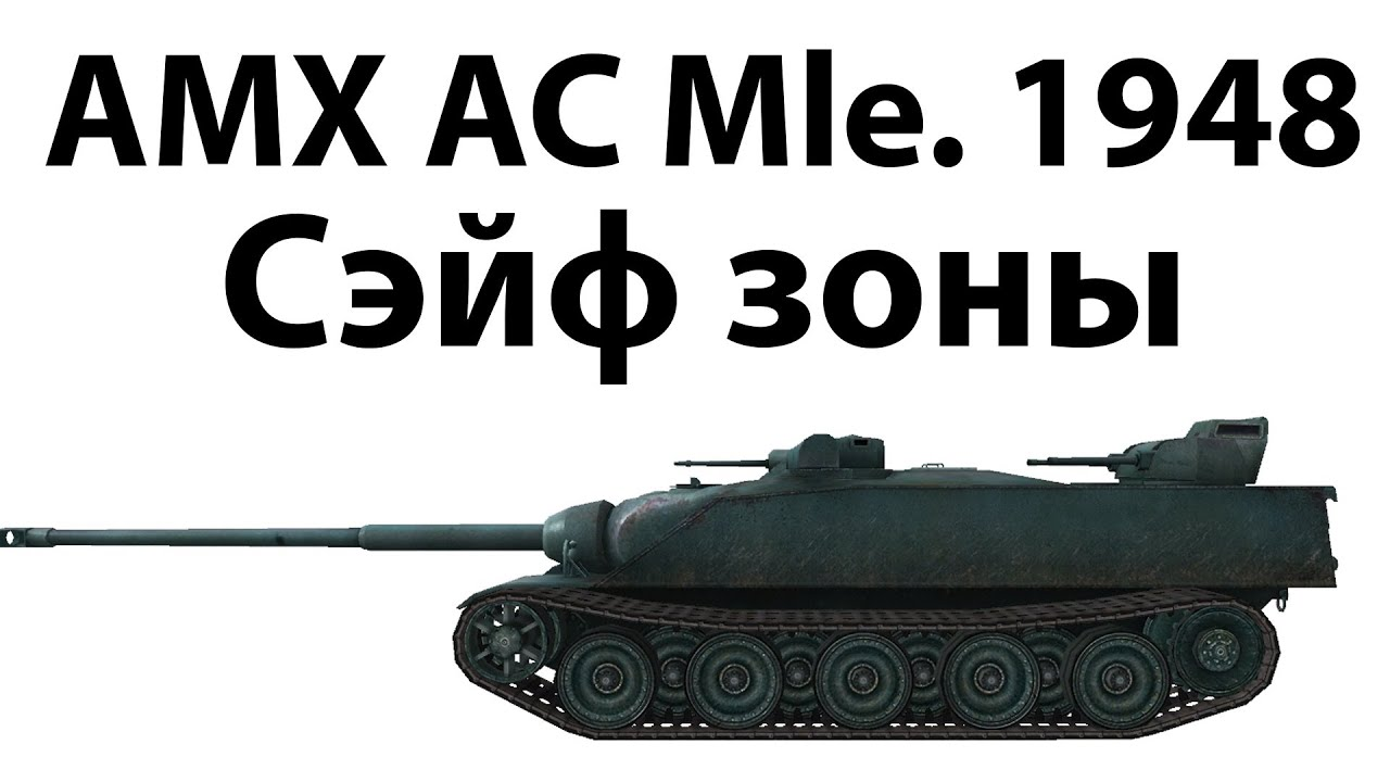 AMX AC Mle. 1948 - Сэйф зоны