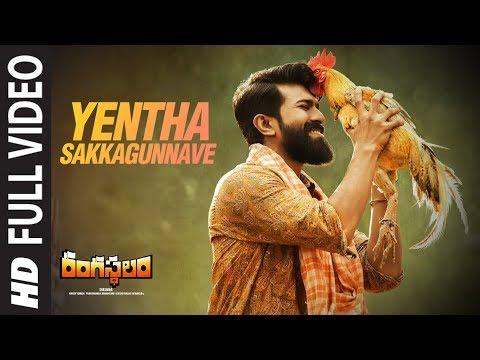 Yentha-Sakkagunnave-Full-Video-Song