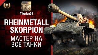 Мастер на все танки №119: Rheinmetall Skorpion G - от Tiberian39