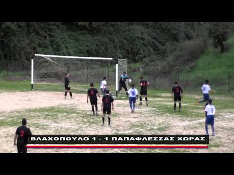 ΒΛΑΧΟΠΟΥΛΟ 1 - 1 ΠΑΠΑΦΛΕΣΣΑΣ ΧΩΡΑΣ