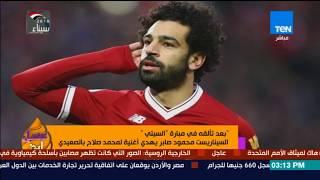 شاهد بالفيديو.. أغنية جديدة لمحمد صلاح بـ الصعيدي       قنوات أخرى