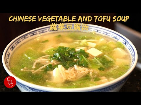 Vegetable and Tofu Soup 蔬菜豆腐汤