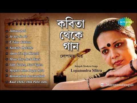 Kabita Theke Gaan   Bengali Modern Songs Audio Jukebox   Lopamudra Mitra