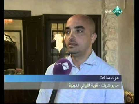Arabian Nights Village Launch Event coverage - Abu Dhabi Emarat TV (26/10/2013) قرية الليالي العربية