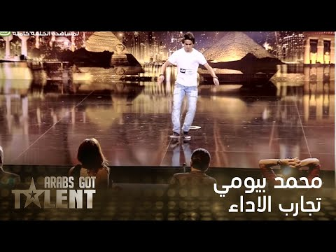 Arabs Got Talent - تجارب الأداء - محمد بيومي