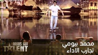 محمد بيومي مصر - عرب غوت تالنت 3 الحلقة 6