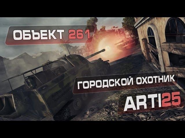 САУ Об. 261, Энск