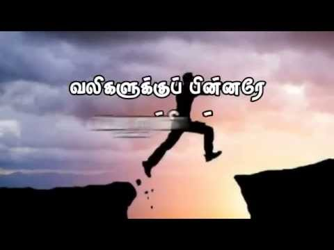 Best Tamil Motivational Video   Must Watch