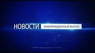 Новости города Артема от 06.09.2017