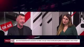 Донбас PRIME про підготовку до опалювального сезону