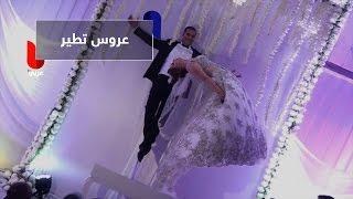 فهم تسطا.. عريس طير مرتو نهار العرس (فيديو) | قنوات أخرى
