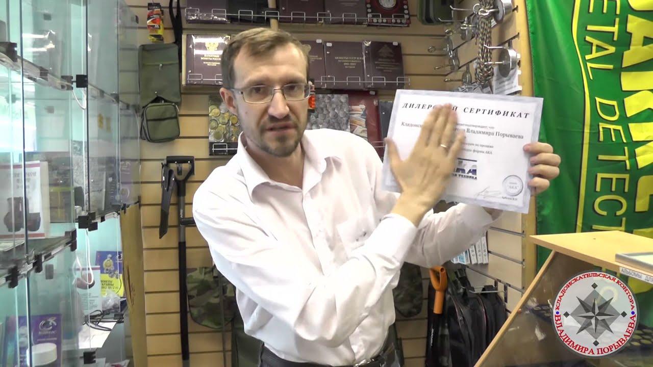 Сертификаты на металлоискатели в кладоискательской конторе в.