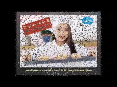 الشيف الصغير مسابقة علاءالدين الرمضانية