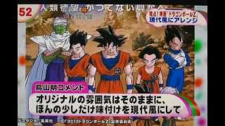 Dragon Ball Z 2013 Movie Trailer