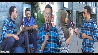 بالفيديو: واش تقبل تزوج بشخص مبلي؟ أجوبة مثيرة.. أجيو نضحكو شوية مع أجوبة المغاربة   |   نسولو الناس