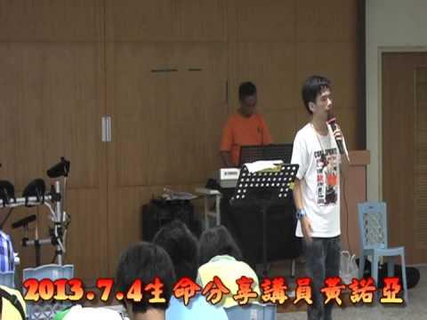 2013年7月4日中華協力會青少年營會講員:黃諾亞