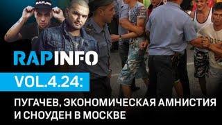 RAPINFO - Пугачев, экономическая амнистия и Сноуден в Москве