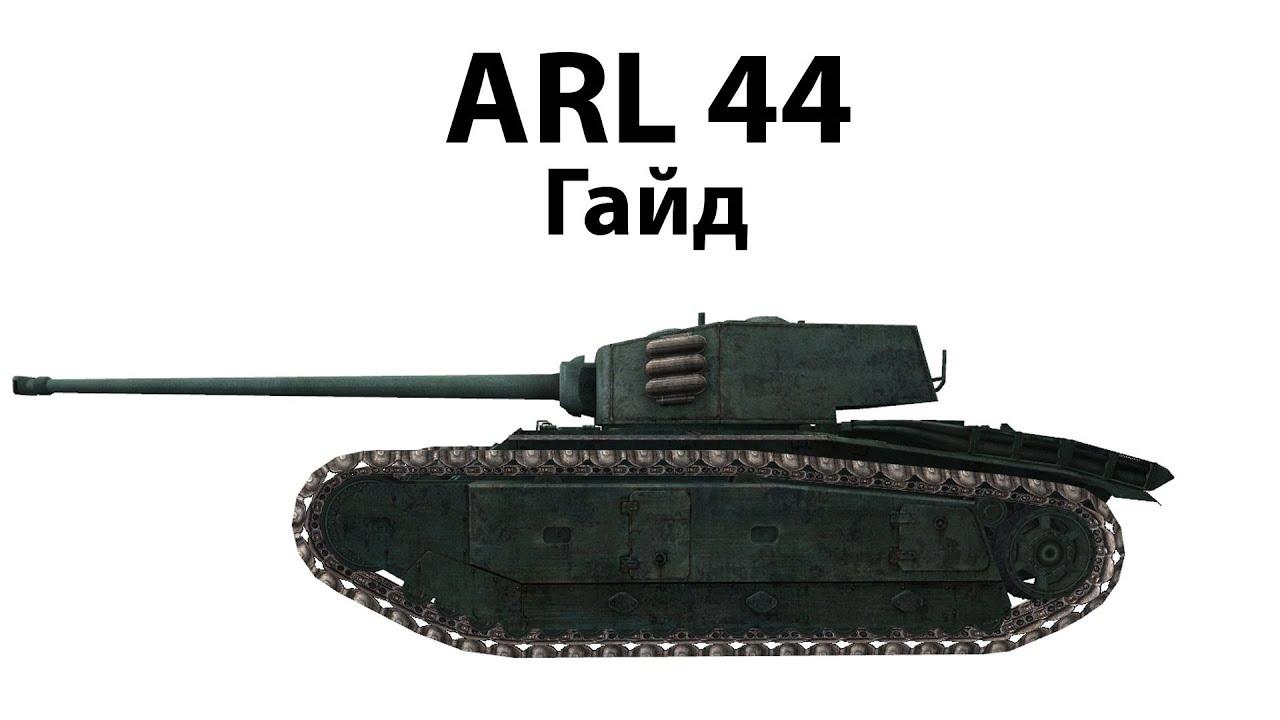 ARL 44 - Гайд