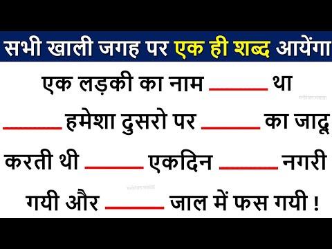 5 Majedar Paheliyan | Riddels In Hindi | Jasusi Paheliyan | Picture Puzzle | IQ Test | Paheliyan |