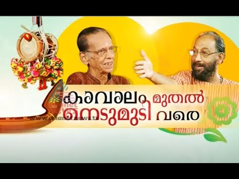 From Kavalam to Nedumudi, Onam special Program, Part 1