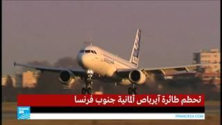 تساؤلات حول أسباب تحطم طائرة أيرباص في فرنسا