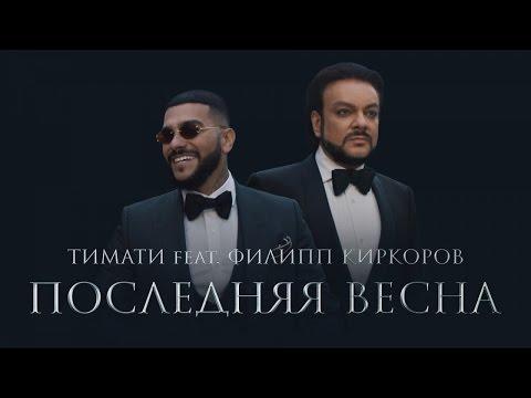 Тимати feat Филипп Киркоров  Последняя весна премьера клипа 2017
