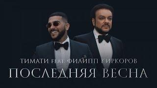 Тимати feat. Филипп Киркоров - Последняя весна Скачать клип, смотреть клип, скачать песню