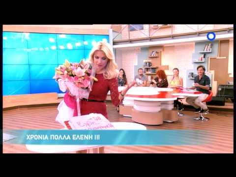 Entertv: Οι ευχές των συνεργατών της για τα γενέθλια της Ελένης