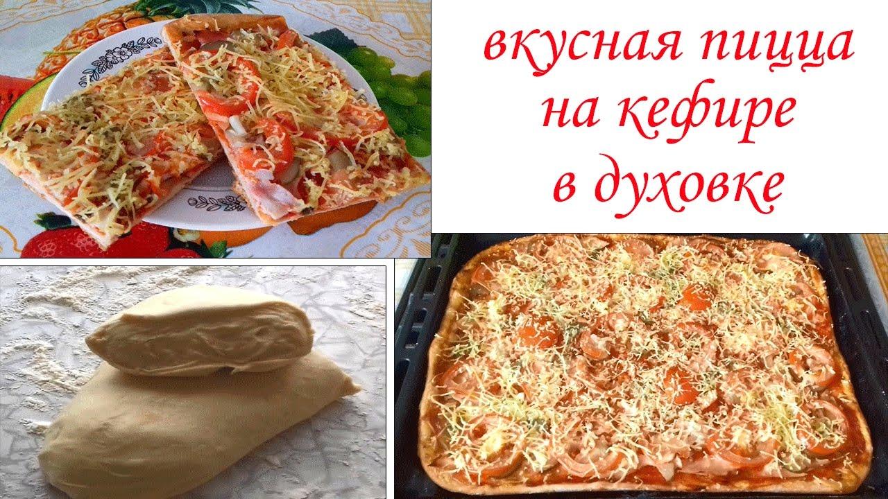 Рецепт теста на кефире для пиццы с пошагово в духовке
