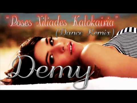 Demy - Poses Xiliades Kalokairia (Dance Remix 2012)