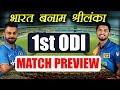 India Vs Sri Lanka 1st ODI VIrat Kohli s Team Favorite Match Preview