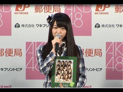 日本郵政 フレーム切手セット記者会見 / AKB48[公式]