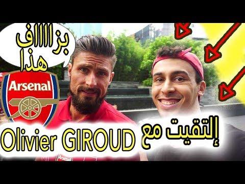 مغربي يتسلل بطريقة هوليودية عند لاعبي Arsenal في المباراة ضد Bayern munich !!