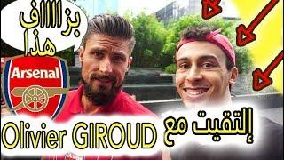 مغربي يتسلل بطريقة هوليودية عند لاعبي Arsenal في المباراة ضد Bayern munich !! | قنوات أخرى