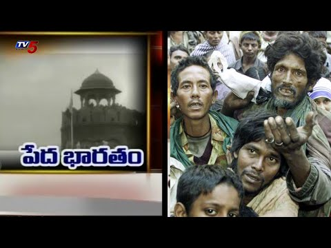 Poverty In  INDIA | Reasons Behind Indian Poverty | Daily Mirror : TV5 News