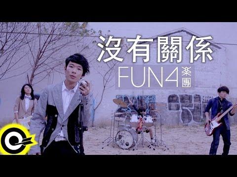FUN4樂團-沒有關係 (官方完整版)(HD)
