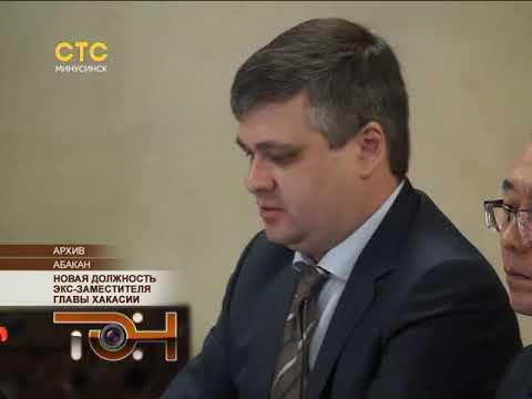 Новая должность экс-заместителя главы Хакасии