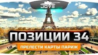 Все прелести карты Париж! Шикарные Позиции World Of Tanks #34.