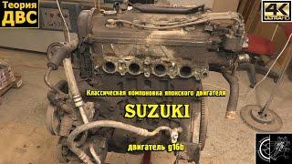 Классическая компоновка японского двигателя - Suzuki g16b. Евгений Травников.
