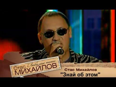 Смотреть клип Стас Михайлов - Знай об этом