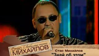 Стас Михайлов - Знай об этом